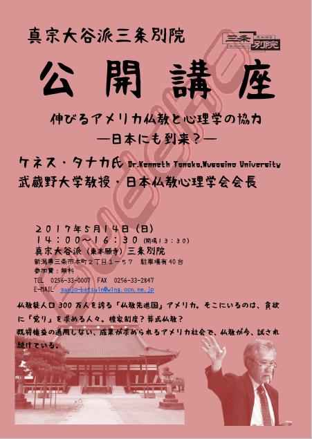 公開講座 伸びるアメリカ仏教と心理学との協力―日本にも到来?―
