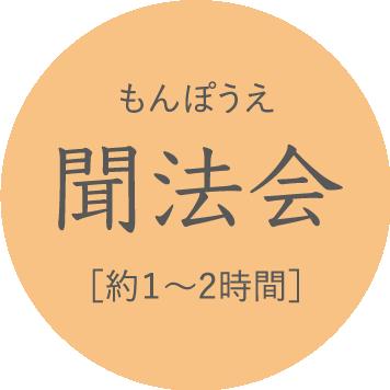 聞法会(もんぽうえ)[約1〜2時間]