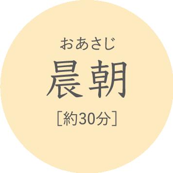 晨朝(おあさじ)[約30分]