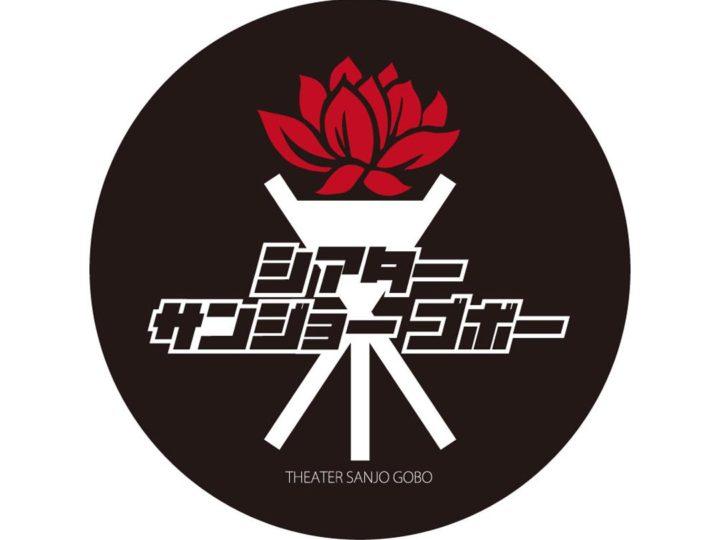 2019年お取り越し報恩講報告【シアターサンジョーゴボー】