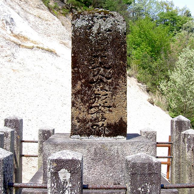 魚岩(さかないわ)の碑